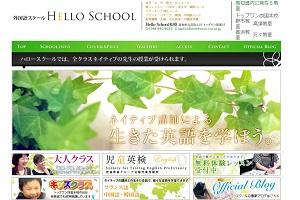 ハロースクール トップワン四国本校のHP