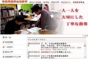 寺田英語英会話数学のHP