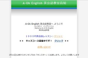 A-Ok EnglishのHP