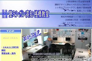 塾ミシガン高知 桟橋教室のHP