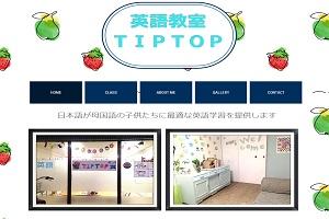 英語教室TIPTOP 保免教室のHP