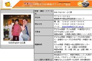 GoGo English・ふじ窯のHP