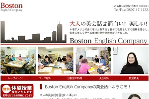 Boston English CompanyのHP