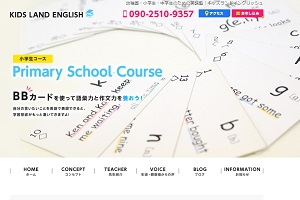 KIDS LAND ENGLISHのHP