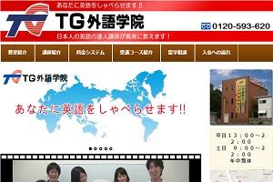 TG外語学院のHP