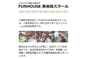 FUNHOUSE 英会話スクールのHP
