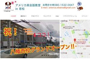 アメリカ英会話教室 in 若松 JR若松駅校のHP