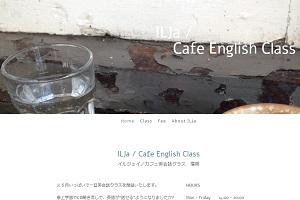 ILJa / Cafe English ClassのHP