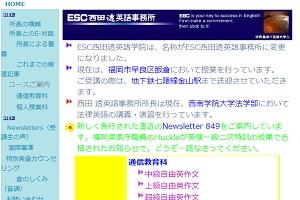 ESC西田透英語学院のHP