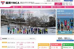 福岡YMCA 成人英会話のHP