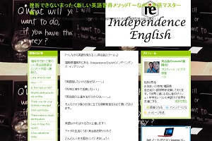 Independence EnglishのHP