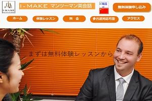 I-MAKE アイメイク 博多天神校のHP