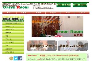 英会話スクール&カフェ Green Room 福岡大名校のHP