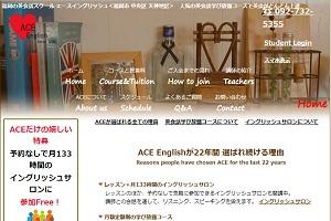 ACE EnglishのHP