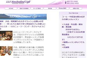 英会話 lls New Zealand Cafe 大名(英会話llsニュージーランドカフェ大名)のHP