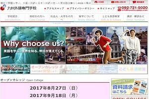九州外語専門学校 大手門本校のHP