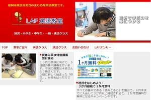 LAF英語教室のHP