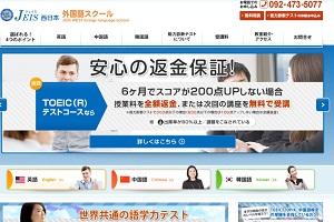 JEIS西日本外国語スクールのHP