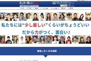 FCC 福岡コミュニケーションセンターのHP