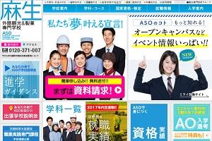 麻生外語観光&製菓専門学校のHP