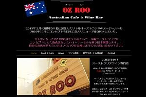 OZ ROO (オージールー) 英会話カフェのHP