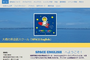 SPACE EnglishのHP