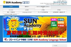 SUN Academy 学習塾 上北校のHP