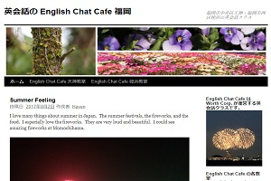 English Chat Cafe 姪浜教室のHP