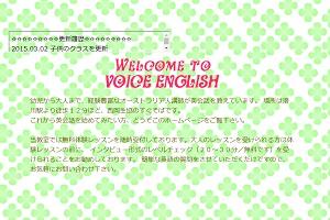 VOICE ENGLISH 英会話のHP