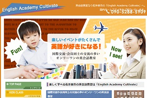 English Academy CultivateのHP