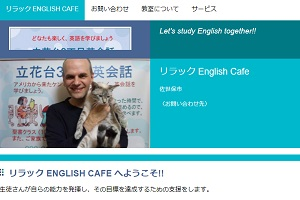 リラック ENGLISH CAFEのHP