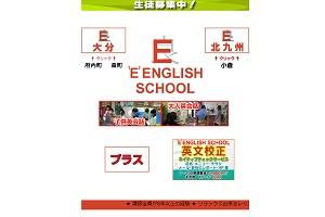 E-ENGLISH SCHOOL 大分府内校のHP