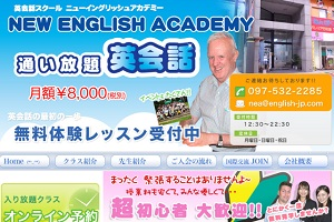 NEW ENGLISH ACADEMYのHP