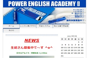 Power English AcademyのHP