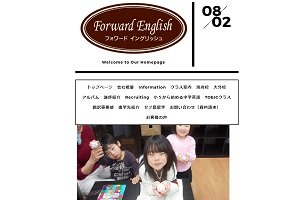Forward English 別府校のHP