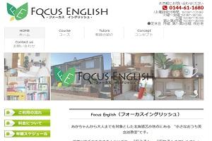 Focus English (フォーカスイングリッシュ)のHP