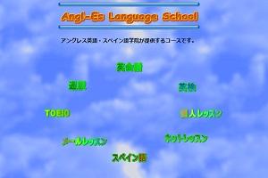 アングレス英語・スペイン語学院のHP