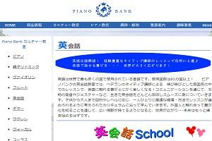 Piano Bank カルチャー教室のHP