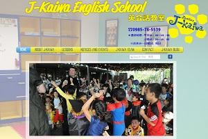 J-kaiwa English SchoolのHP
