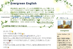 Evergreen EnglishのHP