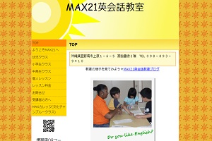 MAX21英会話教室のHP