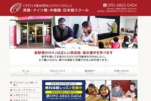 オープンへブンジャパン スキルズ 第2教室のHP