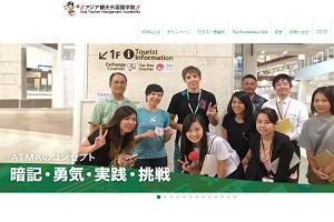 ATMA アジア観光外国語学院 イオンモール沖縄ライカム校のHP