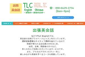 出張英会話 TLC EnglishのHP