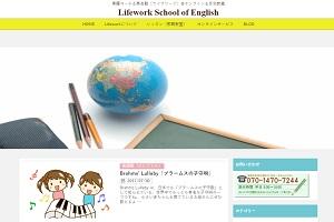 英会話スクール Lifework〔ライフワーク〕のHP