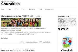 子ども英会話 ChurakidsのHP