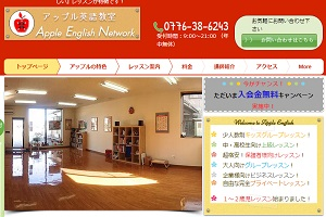 アップル英語教室 / アップルイングリッシュネットワーク 二の宮教室のHP