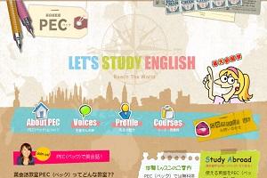 英会話教室PECのHP