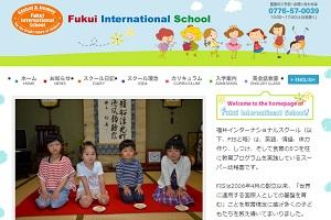 福井インターナショナルスクールのHP