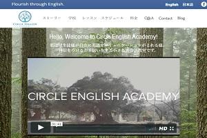 Circle English AcademyのHP